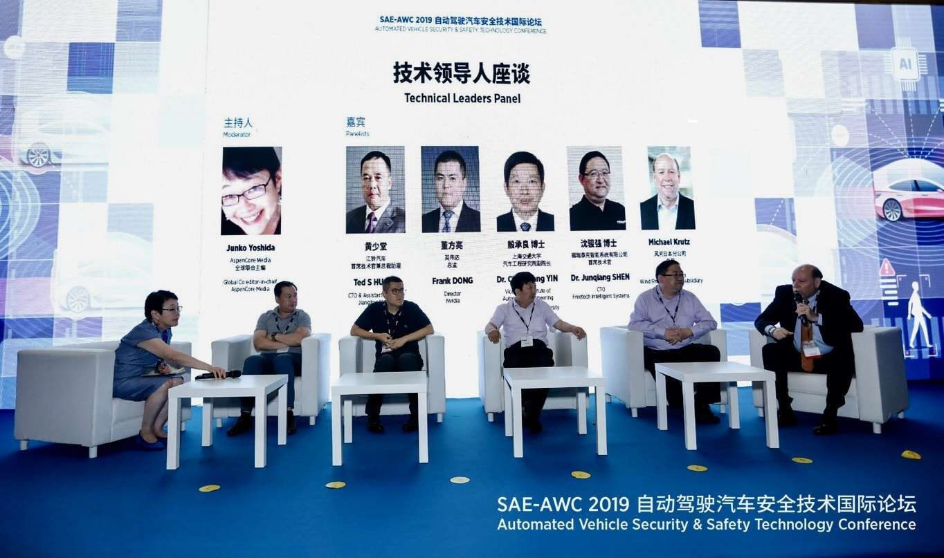 Click here for larger imageAV System Safety Panel sponsored by SAE China (Photo: SAE China)